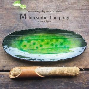 メロンシャーベットのようなイエローグリーン緑釉 貫入 さんま皿 焼き物 楕円オーバル 33.5cm(ヒワ緑グリーン釉)和食器 和風|sara-cera
