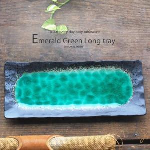 すごいエメラルドグリーンの魅惑 簡単イタリアン!真鯛のフレッシュカルパッチョ さんま皿 焼き物 長角皿 28.5cm(深海 グリーン緑釉)和食器 和風 角長皿|sara-cera