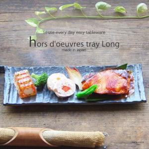 簡単ヘルシー!トマトとモッツァレラチーズのカプレーゼ 前菜オードブル盛り合わせ さんま皿 焼き物 長角皿 32.8cm(黒イブシ ブラック 和風 和食器 角長皿|sara-cera