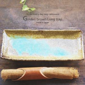 秋のごちそう!こんがりふっくら塩焼き さんま皿 焼き物 長角皿 29cm(岩清水 グリーン緑/茶)和食器 和風 和食器 角長皿|sara-cera