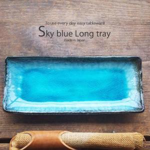 爽やかスカイトルコブルー 秋のごちそう!こんがりふっくら塩焼き さんま皿 焼き物 長角皿 29cm 藍染 トルコブルー 青釉 和食器 角長皿|sara-cera