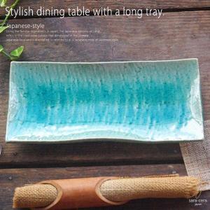 ターコイズ トルコブルー 釉 トマトとタコの彩りさっぱりマリネ さんま皿 焼き物 長角皿 28cm ...