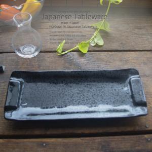甘酸っぱいミックスベリーのせ ロングフレンチトースト さんま皿 焼き物 長角皿 32.8cm(黒結晶ブラック) 和食器 角長皿|sara-cera