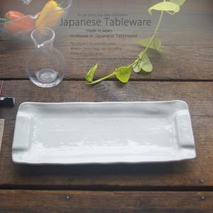 甘酸っぱいミックスベリーのせ ロングフレンチトースト さんま皿 焼き物 長角皿 32.8cm(白ホワイト) 和食器 角長皿|sara-cera