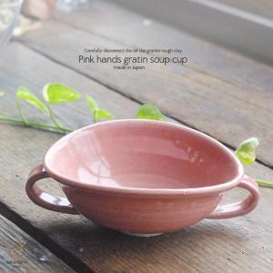 松助窯 ピンク 両手グラタンスープカップ 手づくり 陶器 和食器 sara-cera