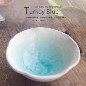 トルコブルーに吸い込まれそうな フラワーボール 小鉢   電子レンジ使用できます。オーブン料理OK ...