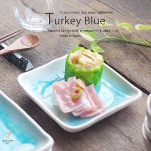 トルコブルーに吸い込まれそうな スクエアプレート 正角皿 取り皿 美濃焼 小鉢 釉薬 sara-cera