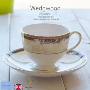 WEDGWOOD ウェッジウッド コーヌコピア ティーカップ&ソーサー  リー 珈琲 紅茶