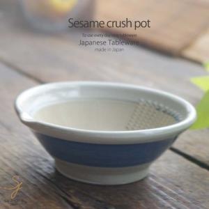 和食器 片口 すり鉢 藍染付け刷毛目 便利なすりおろし付き すり鉢12cm 擂り鉢 胡麻すり 鍋料理 美濃焼 スリ鉢 ごま 山芋 とろろ 丼 どんぶり ごまあえ|sara-cera