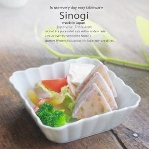 和食器 しのぎ 白い食器 白磁 11cm浅角鉢 うつわ 日本製 おうち 十草 ストライプ|sara-cera