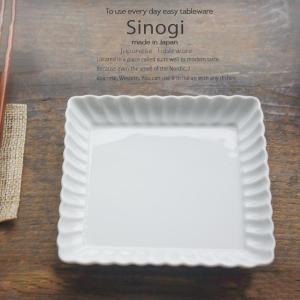 和食器 しのぎ 白い食器 白磁 スクエアディッシュ 正角皿 15.5cm 銘々皿 うつわ 日本製 おうち 十草 ストライプ|sara-cera
