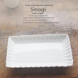 和食器 しのぎ 白い食器 白磁 オブロングスクエア 前菜 焼き物 長角皿 17cm うつわ 日本製 おうち 十草 ストライプ|sara-cera