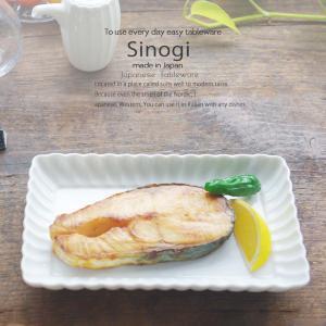 和食器 しのぎ 白い食器 白磁 オブロングスクエア 焼き物 長角皿 21cm うつわ 日本製 おうち 十草 ストライプ|sara-cera