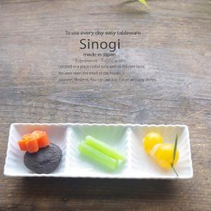和食器 しのぎ 白い食器 白磁 3連皿 うつわ 日本製 おうち 十草 ストライプ|sara-cera
