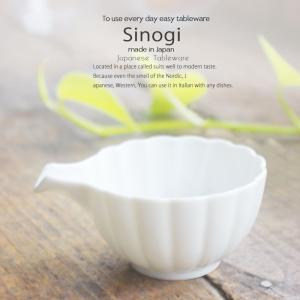 和食器 しのぎ 白い食器 白磁 9.5cm口付小鉢 うつわ 日本製 おうち 十草 ストライプ|sara-cera
