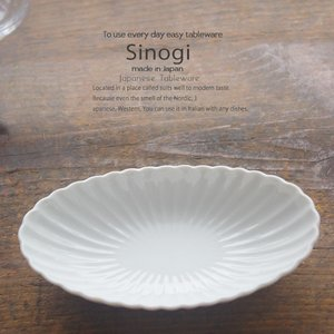 和食器 しのぎ 白い食器 白磁 楕円皿 大 うつわ 日本製 おうち 十草 ストライプ|sara-cera