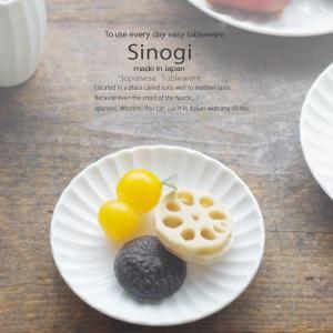 和食器 しのぎ 白い食器 白磁 取り皿 シェアプレート 丸皿 12.5cm うつわ 日本製 おうち 十草 ストライプ|sara-cera