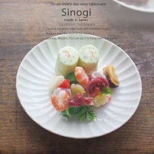 和食器 しのぎ 白い食器 白磁 16.5cm 丸皿 うつわ 日本製 おうち 十草 ストライプ|sara-cera