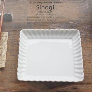 和食器 しのぎ 白い食器 白磁13.5cm スクエアプチディッシュ 正角皿 取り皿 シェア うつわ 日本製 おうち 十草 ストライプ|sara-cera