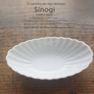 和食器 しのぎ 白い食器 白磁 楕円皿 小 うつわ 日本製 おうち 十草 ストライプ|sara-cera