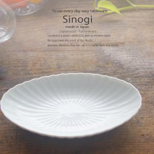 和食器 しのぎ 白い食器 白磁 楕円皿 中 うつわ 日本製 おうち 十草 ストライプ|sara-cera