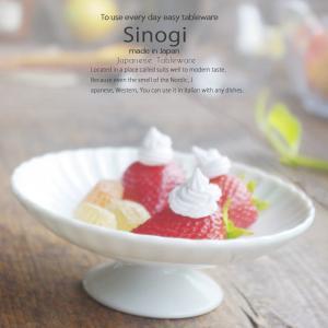 和食器 しのぎ 白い食器 白磁 前菜 コンポート 刺身盛り合わせ 高台デザート 皿 うつわ 日本製 おうち 十草 ストライプ|sara-cera