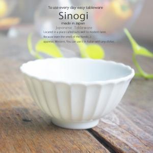 和食器 しのぎ 白い食器 白磁 ミニご飯茶碗 子供用 飯碗 ボウル 小鉢 うつわ 日本製 おうち 十草 ストライプ|sara-cera