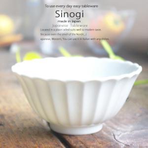 和食器 しのぎ 白い食器 白磁 ご飯茶碗 小 飯碗 ボウル 小鉢 うつわ 日本製 おうち 十草 ストライプ|sara-cera