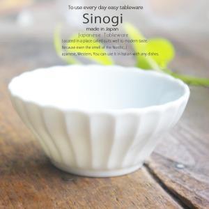 和食器 しのぎ 白い食器 白磁 10cm プチボール 小鉢 浅ボウル お通し 前菜 薬味 うつわ 日本製 おうち 十草 ストライプ|sara-cera