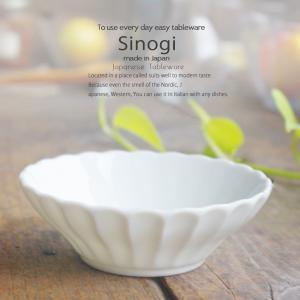 和食器 しのぎ 白い食器 白磁 12.5cm プチボール 小鉢 浅ボウル うつわ 日本製 おうち 十草 ストライプ|sara-cera