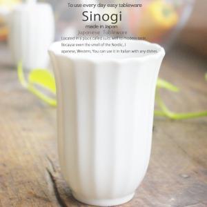 和食器 しのぎ 白い食器 白磁 湯のみ フリーカップ コップ うつわ 日本製 おうち 十草 ストライプ|sara-cera