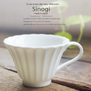 和食器 しのぎ 白い食器 白磁 あったかスープカップ うつわ 日本製 おうち 十草 ストライプ|sara-cera
