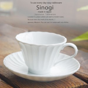 和食器 しのぎ 白い食器 白磁 焙煎豆の珈琲カップソーサー コーヒーカップ 日本製 おうち 十草 ストライプ|sara-cera