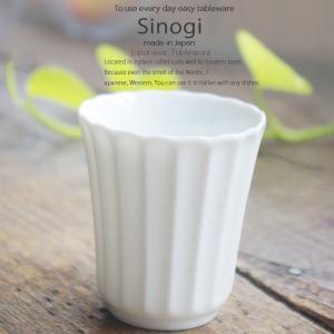 和食器 しのぎ 白い食器 白磁 前菜アミューズ リキュール カップ 小 うつわ 日本製 おうち 十草 ストライプ|sara-cera