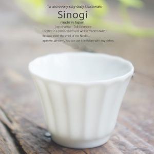 和食器 しのぎ 白い食器 白磁 ぐい呑み うつわ 日本製 おうち 十草 ストライプ|sara-cera