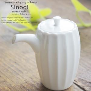 和食器 しのぎ 白い食器 白磁 卓上カスターポット 醤油さし しょうゆ 酢 ソース うつわ 日本製 おうち 十草 ストライプ|sara-cera