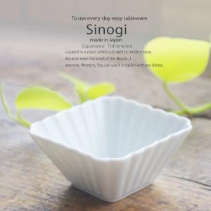 和食器 しのぎ 白い食器 白磁 スクエアボウル 小さな正角深鉢 7cm ボール うつわ 日本製 おうち 十草 ストライプ|sara-cera