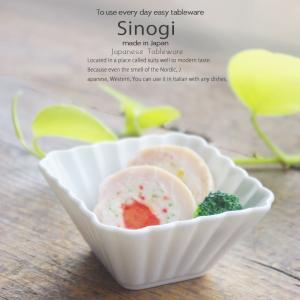 和食器 しのぎ 白い食器 白磁 スクエアボール 正角深鉢 9cm ボウル 小鉢 うつわ 日本製 おうち 十草 ストライプ|sara-cera