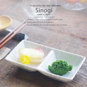 和食器 しのぎ 白い食器 白磁 2連 薬味皿 仕切り 漬物 タレ うつわ 日本製 おうち 十草 ストライプ|sara-cera