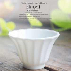 和食器 しのぎ 白い食器 白磁 8cm深小鉢 うつわ 日本製 おうち 十草 ストライプ|sara-cera