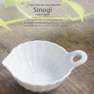 和食器 しのぎ 白い食器 白磁 10cm手付小鉢 うつわ 日本製 おうち 十草 ストライプ|sara-cera