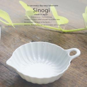 和食器 しのぎ 白い食器 白磁 小さな手付小鉢 13cm ボール ボウル うつわ 日本製 おうち 十草 ストライプ|sara-cera