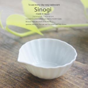 和食器 しのぎ 白い食器 白磁 7cm口付小鉢 うつわ 日本製 おうち 十草 ストライプ|sara-cera