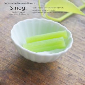和食器 しのぎ 白い食器 白磁 7cm ちょこっとオーバル 楕円小鉢 うつわ 日本製 おうち 十草 ストライプ|sara-cera