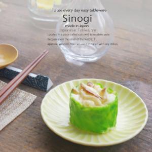 和食器 しのぎ 幸せイエロー 黄色 便利なサイズ 小皿 取り皿 丸皿 14.5cm うつわ 日本製 おうち 十草 ストライプ|sara-cera