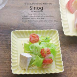 和食器 しのぎ 幸せイエロー 黄色 スクエアディッシュ 正角皿 15.5cm 銘々皿 うつわ 日本製 おうち 十草 ストライプ|sara-cera