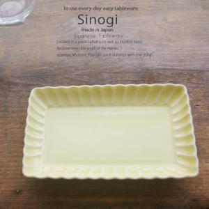 和食器 しのぎ 幸せイエロー 黄色 オブロングスクエア 前菜 焼き物 長角皿 17cm うつわ 日本製 おうち 十草 ストライプ|sara-cera
