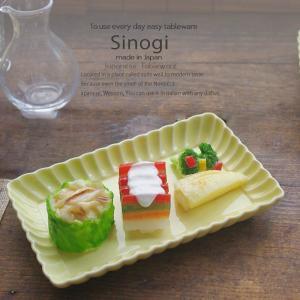 和食器 しのぎ 幸せイエロー 黄色 オブロングスクエア 焼き物 長角皿 21cm うつわ 日本製 おうち 十草 ストライプ|sara-cera