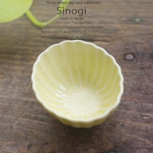 和食器 しのぎ 幸せイエロー 黄色 ちょこっとオーバル 楕円小鉢 7cm ボウル うつわ 日本製 おうち 十草 ストライプ|sara-cera