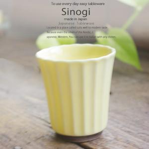 和食器 しのぎ 幸せイエロー 黄色 前菜アミューズ リキュール カップ うつわ 日本製 おうち 十草 ストライプ|sara-cera